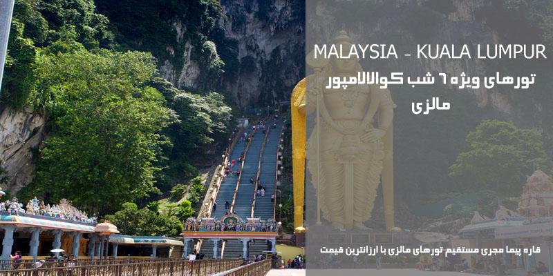 تور 6 شب کوالالامپور مالزی با ارزانترین قیمت شهریور 99
