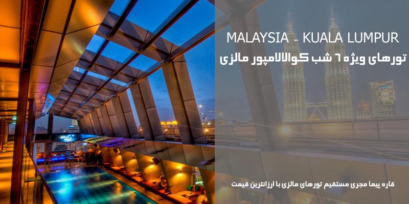 تور 6 شب کوالالامپور مالزی با ارزانترین قیمت تیر 98