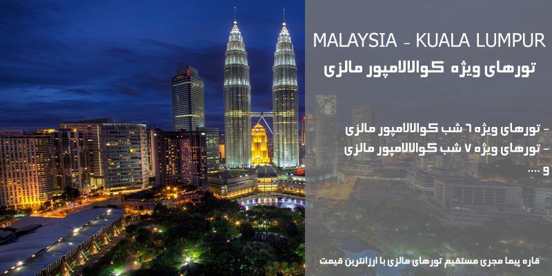 تورهای ارزان قیمت کوالالامپور مالزی