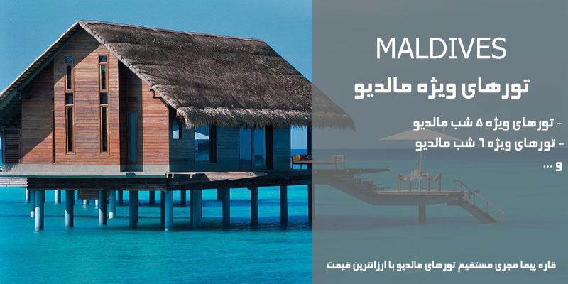 تورهای ارزان قیمت مالدیو