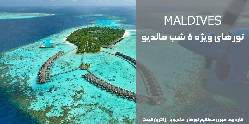تور 5 شب مالدیو با ارزانترین قیمت تیر 96