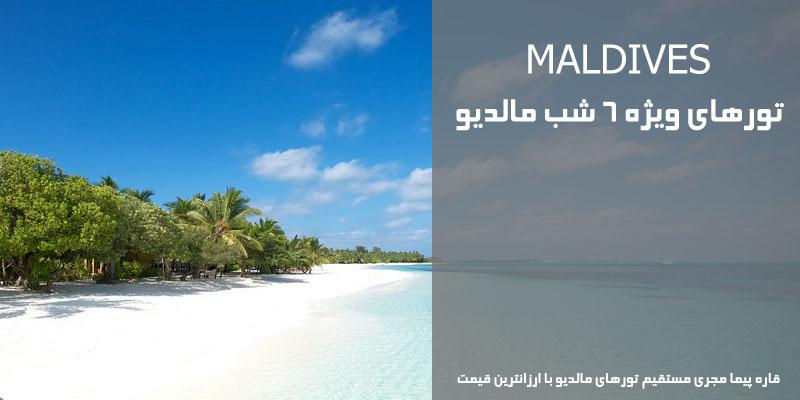 تور 6 شب مالدیو با ارزانترین قیمت شهریور 99