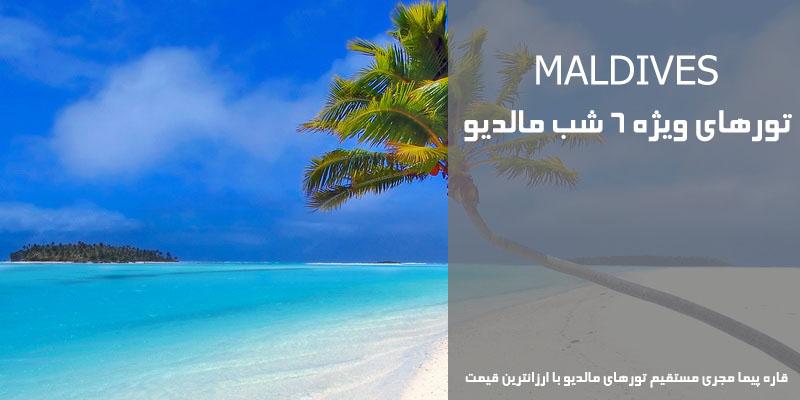 تور 6 شب مالدیو با ارزانترین قیمت مرداد 96