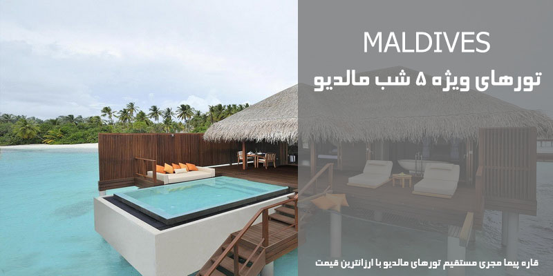 تور 5 شب مالدیو با ارزانترین قیمت شهریور 96