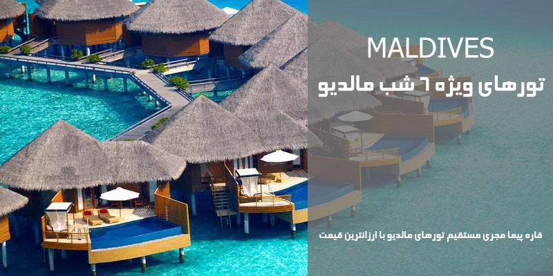 تور 6 شب مالدیو با ارزانترین قیمت تیر 96