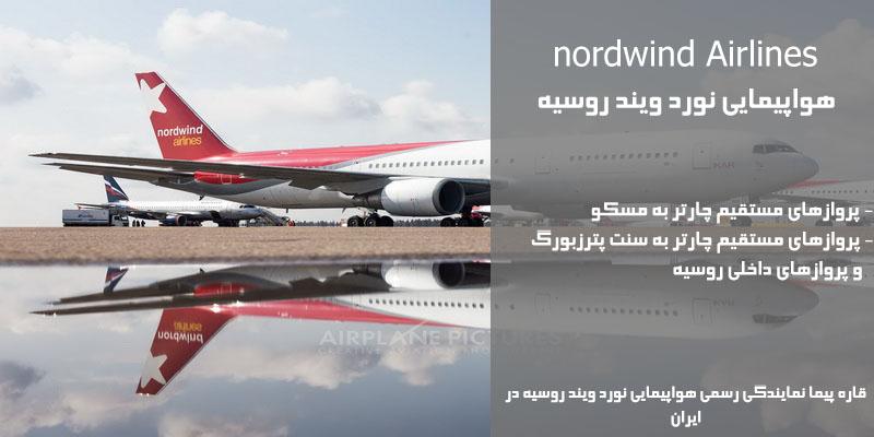 قاره پیما نمایندگی رسمی فروش بلیط هواپیمایی نوردویند در ایران NordWind Airlines