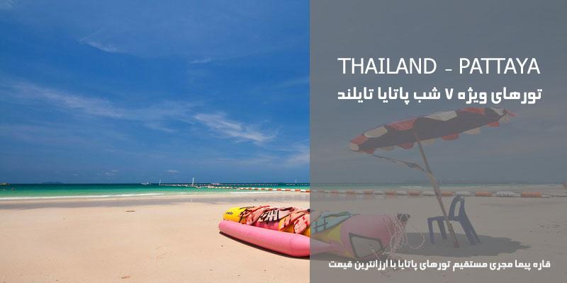 تور 7 شب پاتایا تایلند با ارزانترین قیمت مرداد 99