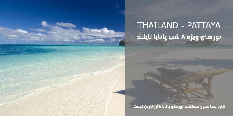 تور 8 شب پاتایا تایلند با ارزانترین قیمت تیر 99