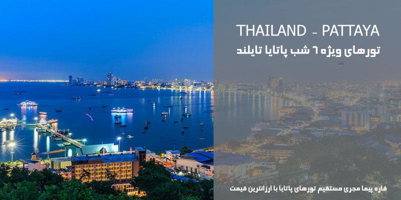 تور 6 شب پاتایا تایلند با ارزانترین قیمت شهریور 96