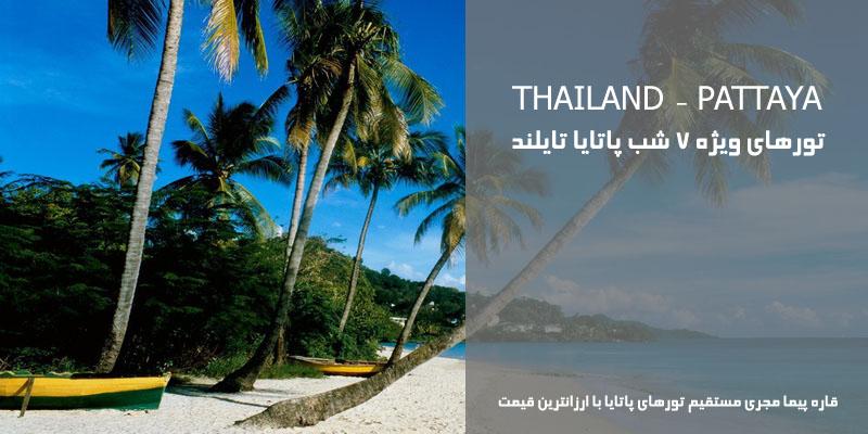 تور 7 شب پاتایا تایلند با ارزانترین قیمت شهریور 99
