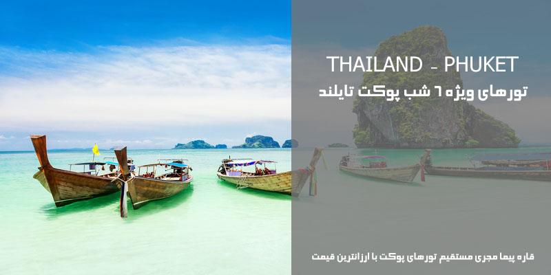 تور 6 شب پوکت تایلند با ارزانترین قیمت شهریور 99