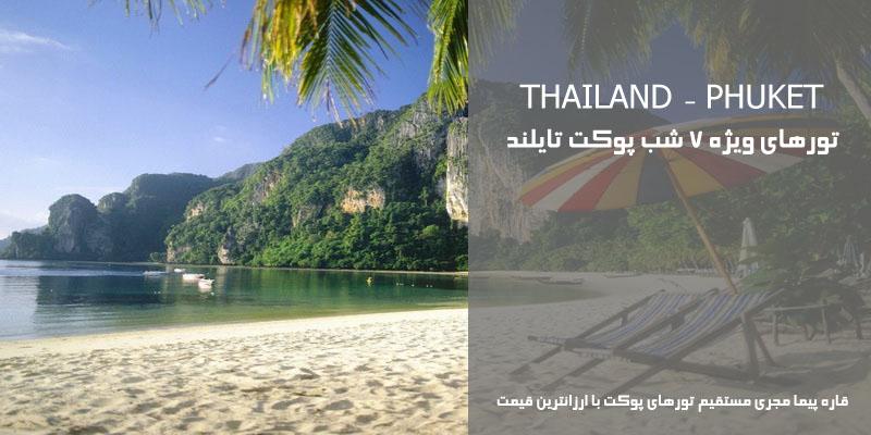 تور 7 شب پوکت تایلند با ارزانترین قیمت تیر 99