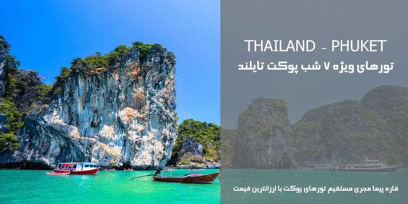 تور 7 شب پوکت تایلند با ارزانترین قیمت شهریور 99