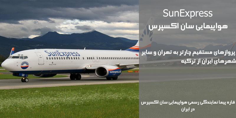 نمایندگی رسمی فروش بلیط هواپیمایی سان اکسپرس در ایران SunExpress