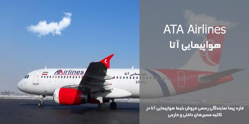 نمایندگی رسمی فروش بلیط هواپیمایی آتا در ایران ATA Airlines