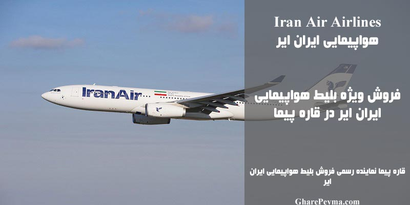 روزها و ساعت حرکت پروازهای مستقیم ایرانایر تهران هامبورگ تهران