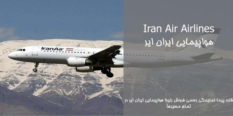 نمایندگی رسمی فروش بلیط هواپیمایی ایران ایر Iran Air Airlines