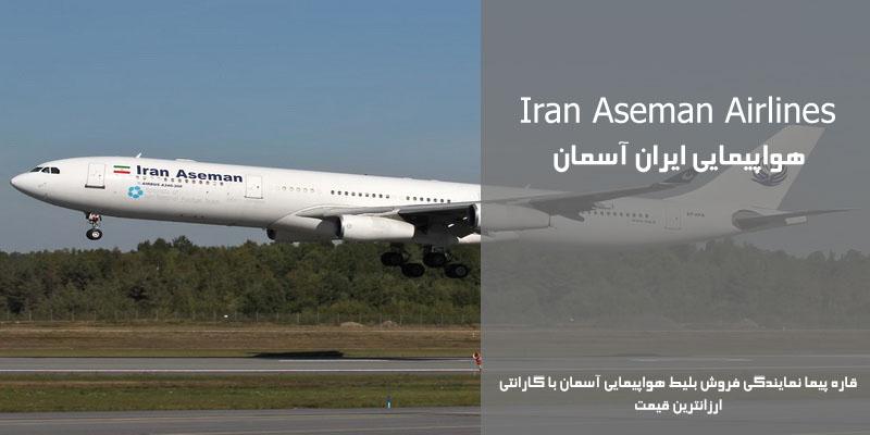 نمایندگی رسمی فروش بلیط هواپیمایی آسمان در ایران Aseman Airlines