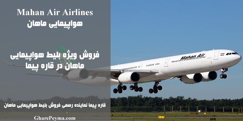 نمایندگی رسمی فروش بلیط هواپیمایی ماهان در ایران Mahan Airlines