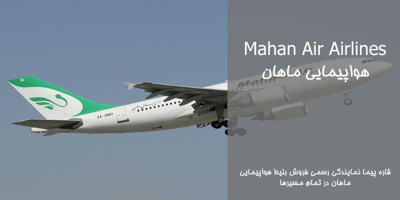 رنامه پروازهای خارجی ماهان ایر قیمت روزها و ساعات پرواز