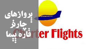 خرید بلیط پروازهای چارتری با ارزانترین قیمت