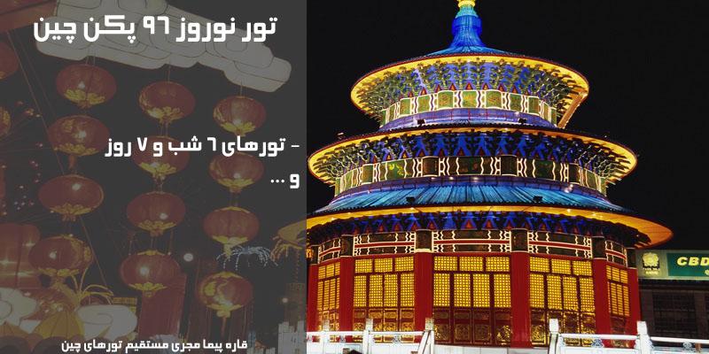 قیمت و فروش ارزانترین تور پکن چین نوروز 97