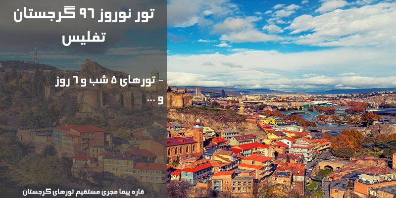 قیمت و فروش ارزانترین تور تفلیس گرجستان نوروز 98