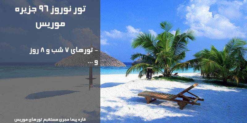 قیمت و فروش ارزانترین تور جزیره موریس نوروز 96