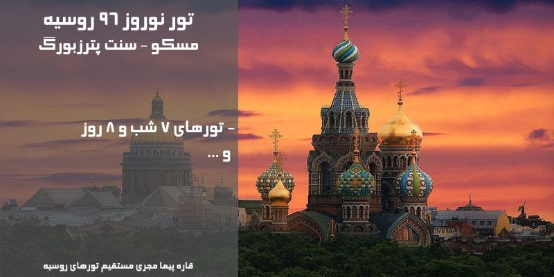 قیمت و فروش ارزانترین تور مسکو سنت پترزبورگ روسیه نوروز 96