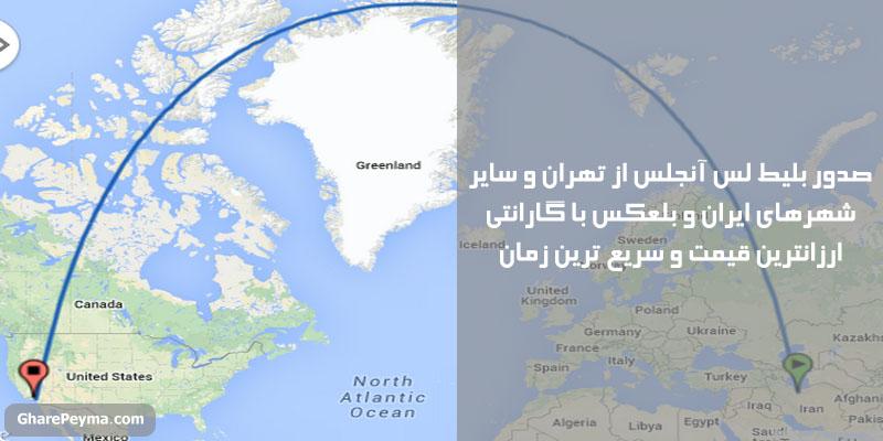 قیمت روزها و ساعات پروازهای تهران لس آنجلس آمریکا اسفند97
