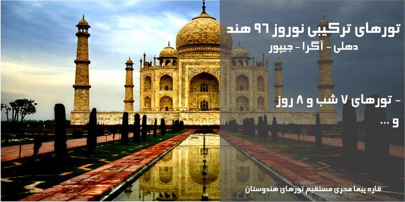 قیمت و فروش ارزانترین تور دهلی آگرا جیپور هند نوروز 98