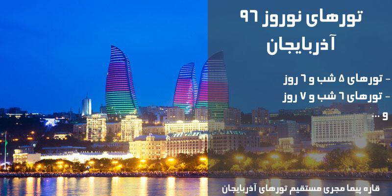 قیمت و فروش ارزانترین تور باکو آذربایجان نوروز 99