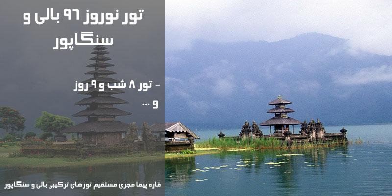 قیمت و فروش ارزانترین تور بالی اندونزی سنگاپور نوروز 97
