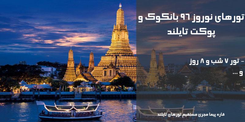 قیمت و فروش ارزانترین تور بانکوک و پوکت تایلند نوروز 99