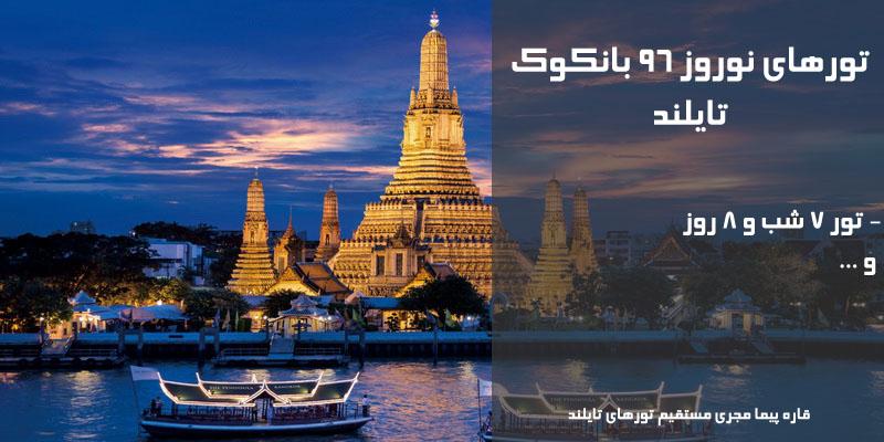 قیمت و فروش ارزانترین تور بانکوک تایلند نوروز 99