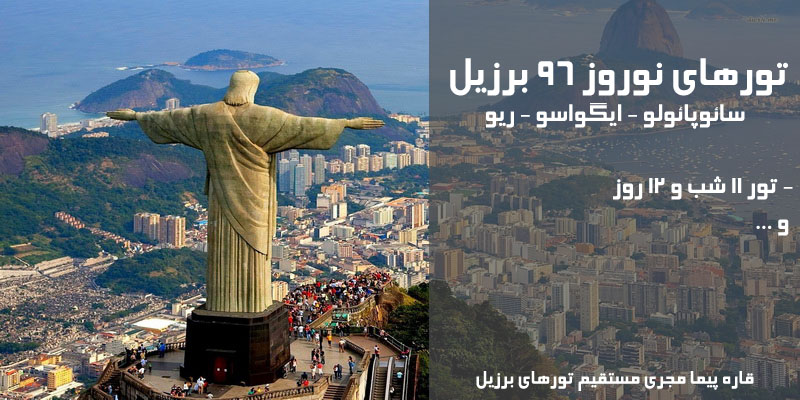 قیمت و فروش ارزانترین تور برزیل نوروز 96