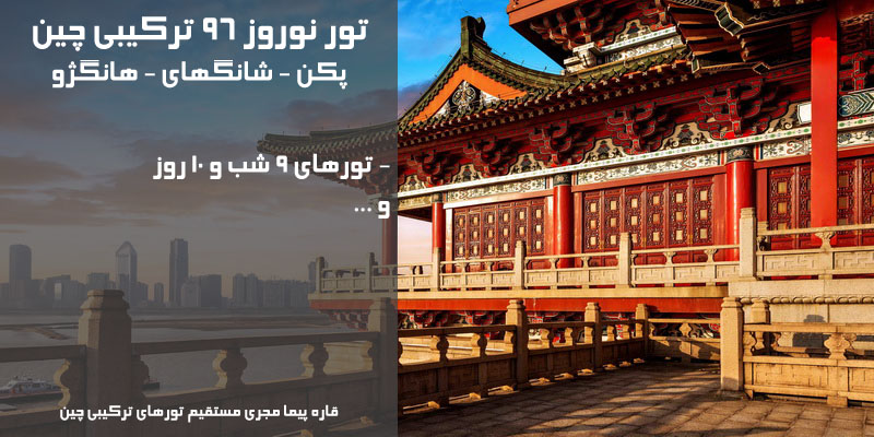 قیمت و فروش ارزانترین تور پکن شانگهای هانگژو چین نوروز 97