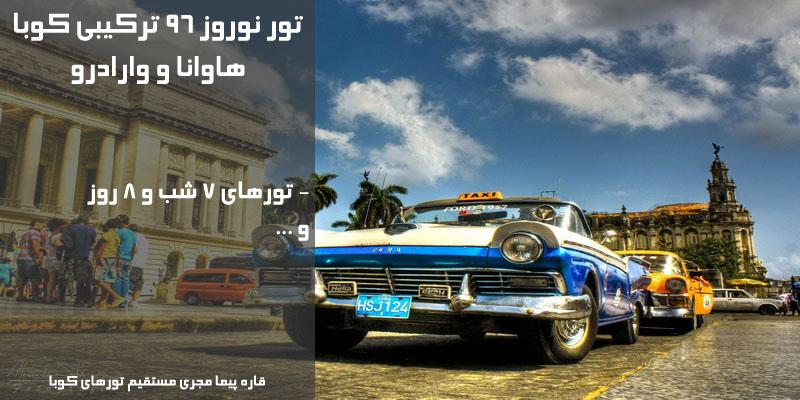 قیمت و فروش ارزانترین تور هاوانا کوبا نوروز 98