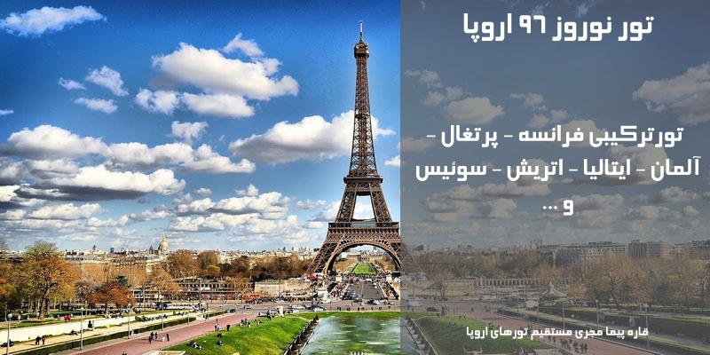 تورهای نوروز 98 فرانسه و ترکیبی اروپا با ارزانترین قیمت