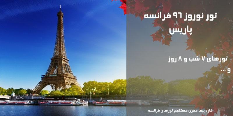 قیمت و فروش ارزانترین تور پاریس فرانسه نوروز 96