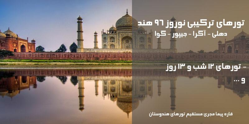 قیمت و فروش ارزانترین تور دهلی آگرا جیپور گوا هند نوروز 99
