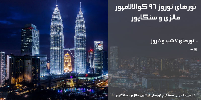 قیمت و فروش ارزانترین تور کوالالامپور مالزی سنگاپور نوروز 98