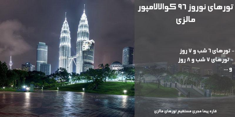 قیمت و فروش ارزانترین تور کوالالامپور مالزی نوروز 99