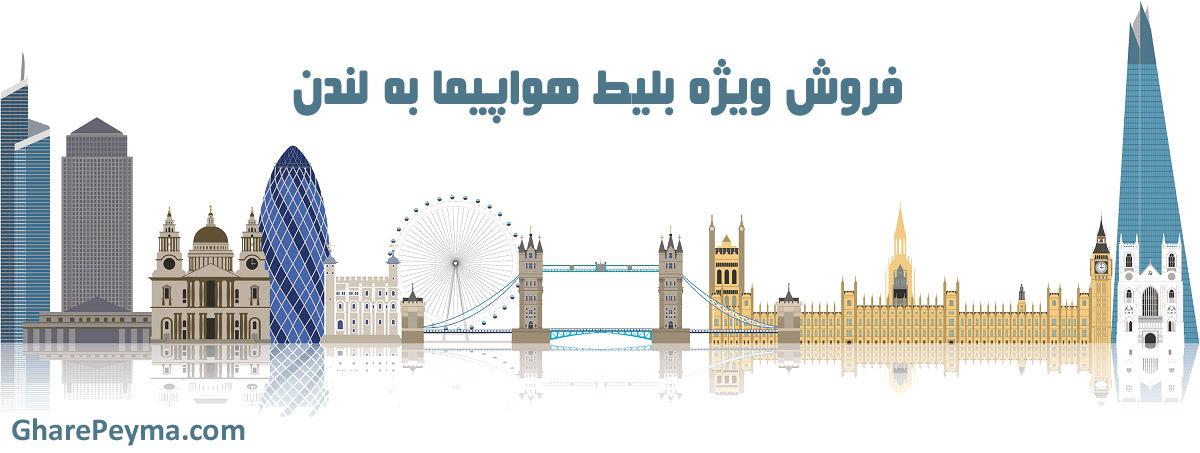اطلاعات تکمیلی در مورد خرید بلیط هواپیما لندن و قیمت بلیط لندن از تهران مشهد اصفهان و شیراز و سایر شهرهای ایران به لندن در زیر برای شما هموطنان عزیز به طور کامل شرح داده شده است لطفا با ما همراه باشید .