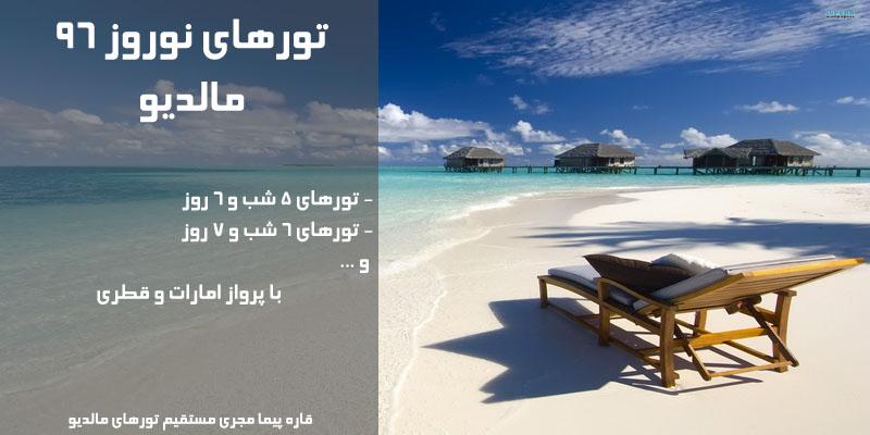قیمت و فروش ارزانترین تور مالدیو نوروز 99