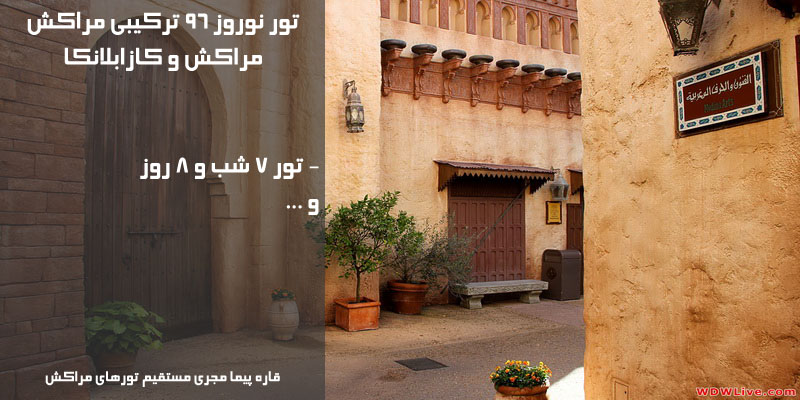 قیمت و فروش ارزانترین تور کازابلانکا مراکش نوروز 98