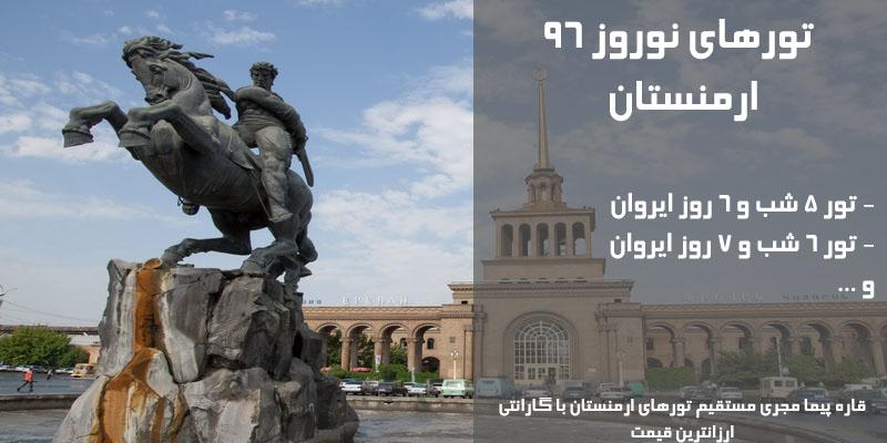 قیمت و فروش ارزانترین تور ایروان ارمنستان نوروز 99
