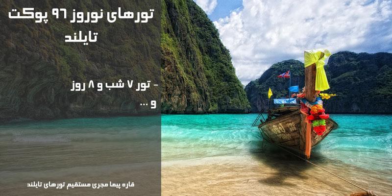 قیمت و فروش ارزانترین تور پوکت تایلند نوروز 97