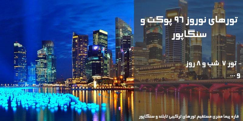 قیمت و فروش ارزانترین تور پوکت تایلند و سنگاپور نوروز 99