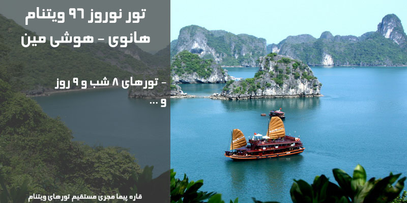 قیمت و فروش ارزانترین تور هانوی هوشیمین ویتنام نوروز 96